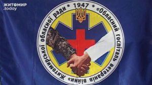 В Бердичеві втілють комплексну реабілітацію військових