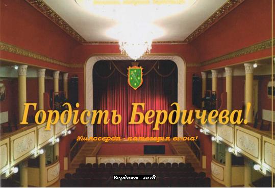 XІІІ церемонія відзначення бердичівлян «Гордість Бердичева» відбулась!